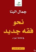 1996  جمال البنا. نحو فقه جديد٬ دار الفكر الإسلامي٬