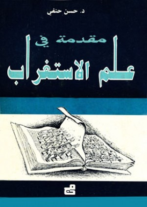 تحميل كتاب حسن حنفى..مقدمة في علم الأستغراب.pdf
